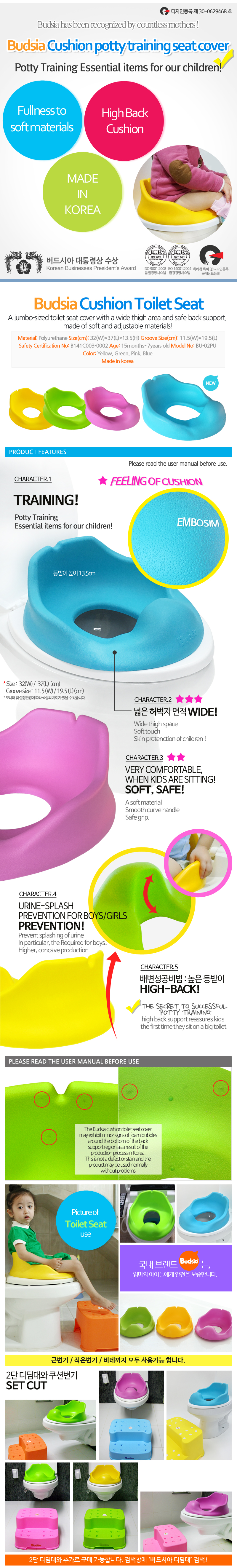 [Budsia] Cushion Baby Toilet Seat